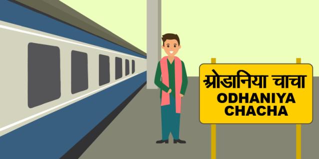 Odhaniya-Chacha