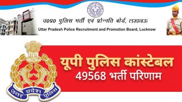UP Police constable Result 2019: यूपी पुलिस 49568 कांस्टेबल भर्ती रिजल्ट uppbpb.gov.in पर जारी
