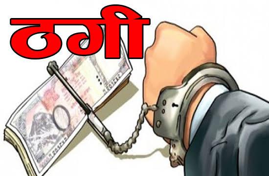 गोरखपुर कोतवाली क्षेत्र में मकान बेचने के नाम पर 30 लाख की ठगी, मुकदमा दर्ज