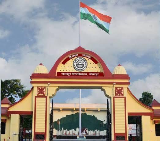 गोरखपुर विश्वविद्यालय को केन्द्रीय विश्वविद्यालय बनाने की मांग