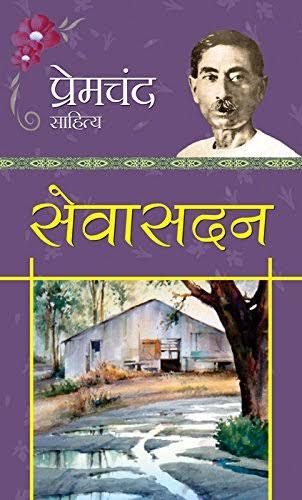 मुंशी प्रेमचंद कृत 'सेवा सदन'उपन्यास के पूरे हो रहे हैं सौ साल, गोरखपुर में होगा अंतर्राष्ट्रीय संगोष्ठी  का आयोजन
