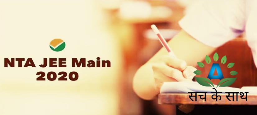 JEE Main 2020 Result जारी, शुभ बने बिहार टॉपर, 100 पर्सेंटाइल में नौ छात्र शामिल