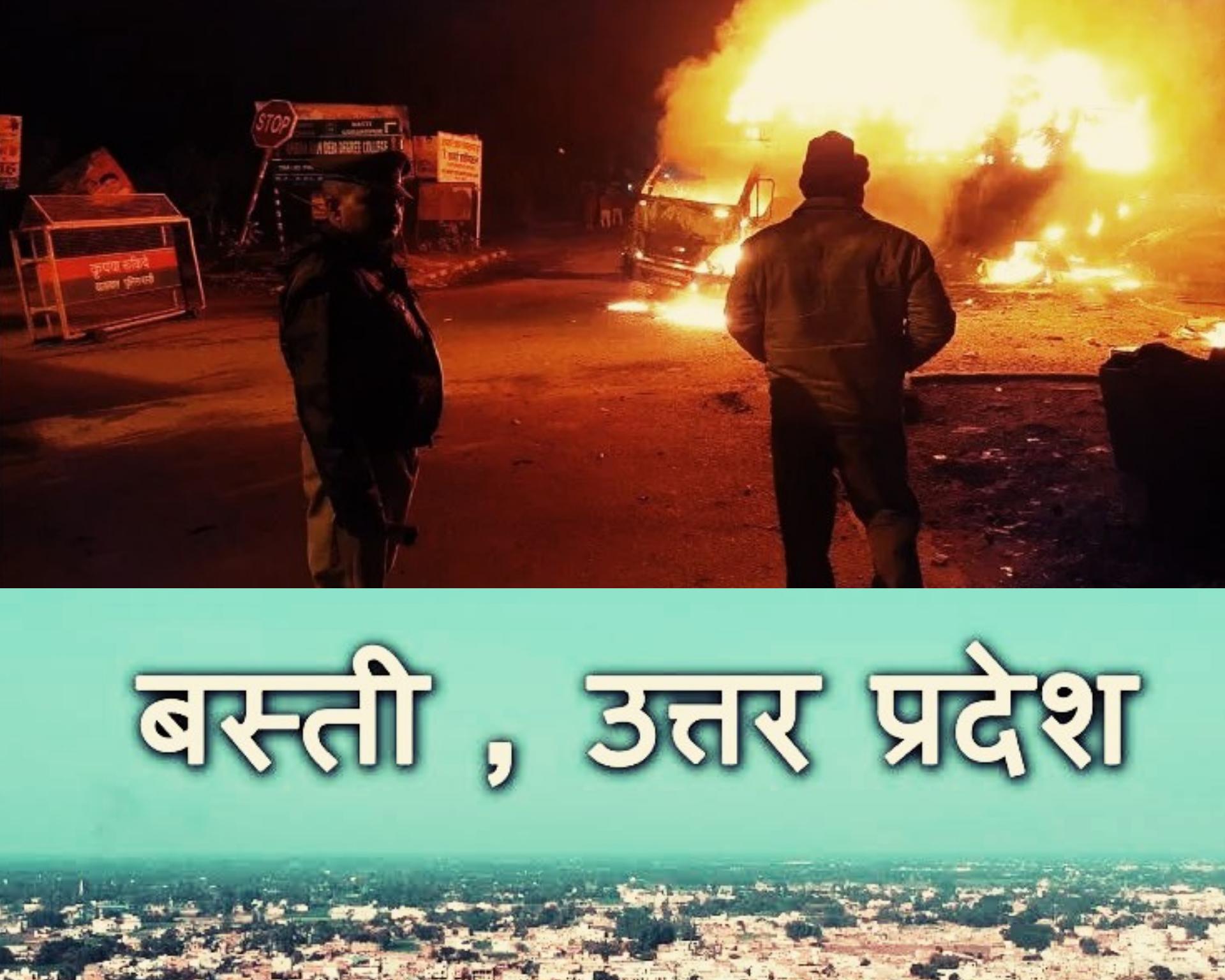 बस्ती: डीसीएम और कार की टक्कर में लगी भीषण आग  6 झुलसे..