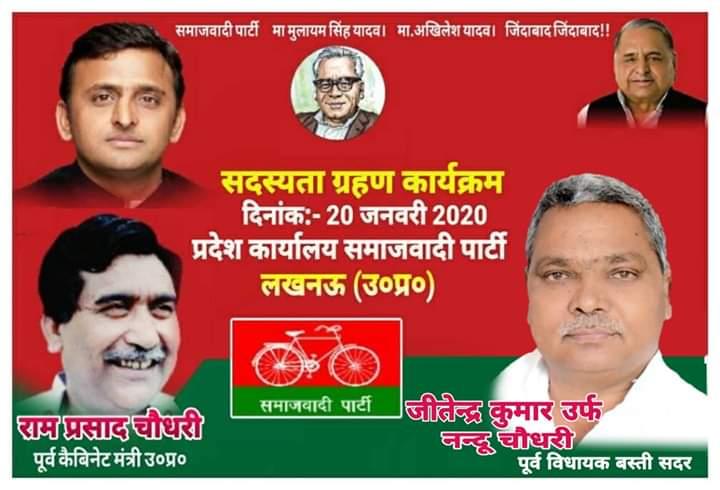 बस्ती: पूर्वांचल के कद्दावर नेता राम प्रसाद चौधरी कुछ जनप्रतिनिधियों सहित हजारों लोग कल सपा की सदस्यता ग्रहण करेंगे