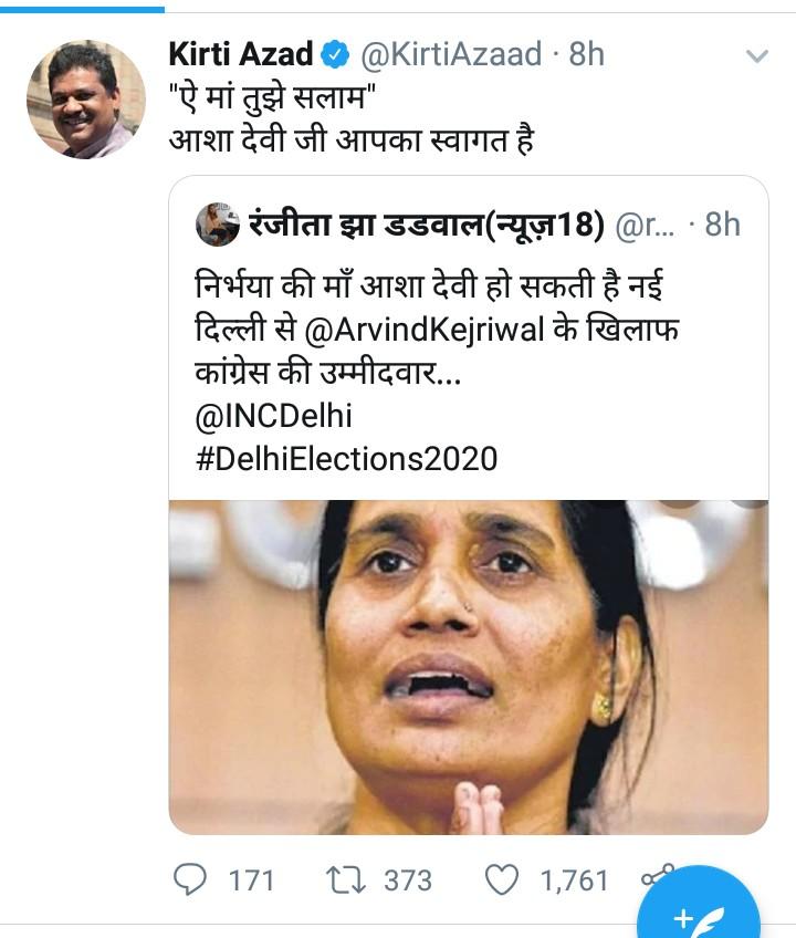 Nirbhaya की मां को लेकर कीर्ति आजाद का Tweet बहुत घटिया मजाक है!