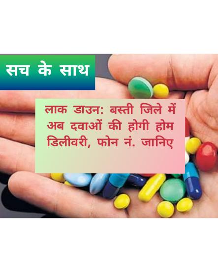 लाक डाउन: बस्ती जिले में अब दवाओं की होगी होम डिलीवरी; डा. सीमा वर्मा