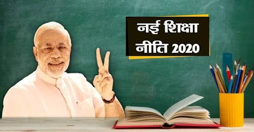 सार्वजनिक शिक्षा को कमज़ोर करेगी नई शिक्षा नीति-2020