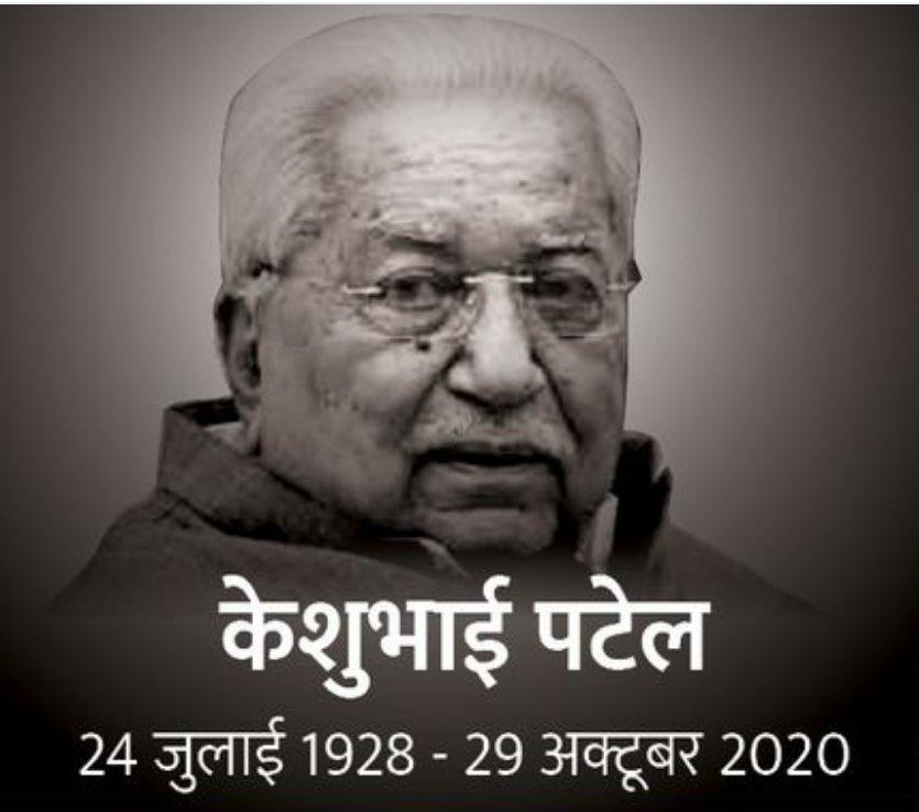 गुजरात के पूर्व CM केशुभाई नहीं रहे:केशुभाई पटेल का 92 साल की उम्र में निधन, 2 बार CM बने, लेकिन टर्म पूरा नहीं कर सके