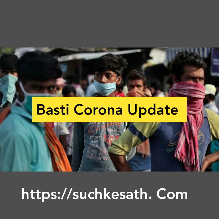 बस्ती:13 नए लोगों संक्रमित पाए गए;एक्टिव मरीजों की संख्या 317