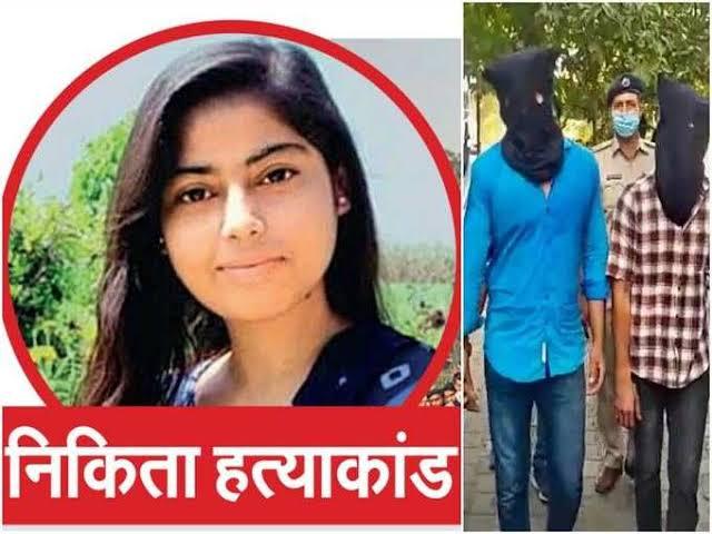 फरीदाबाद:निकिता हत्याकांड का तीसरा आरोपी गिरफ्तार, तौसीफ को मुहैया कराया था देशी कट्टा