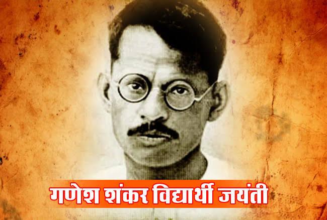 हिंदी पत्रकारिता के पितामह गणेश शंकर विद्यार्थी की वैचारिक-राजनीतिक दृष्टि को समझना हम सभी के लिए  जरूरी